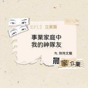 EP12 立業篇   事業家庭中,我的神隊友 ft. 玲玲文龍