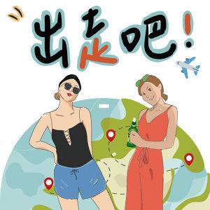 #80 海外工作跳板!去菲律賓當中文經理,學習、工作、度假 一次滿足?! ft. Anny上集
