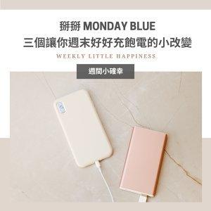 【S1 END】【好好生活】#13 掰掰 Monday Blue:三個讓你週末好好充飽電的小改變
