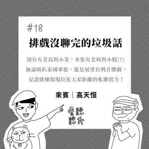 #18 排戲沒聊完的垃圾話 feat. 高天恒