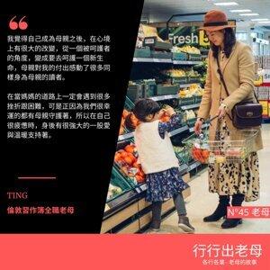 ④⑤號老母:【倫敦習作簿全職老母】,Ting