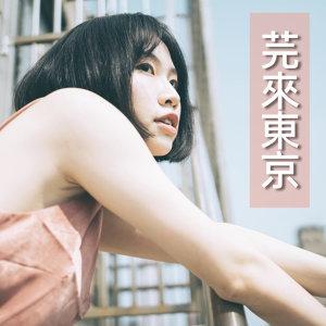EP73 #東京連線|準備來台唸「政大研究所」的Naoya,因為XXX差點來不了
