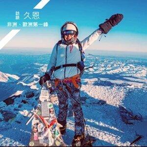 EP109 訪問久恩✈人生其實很像登山┃非洲與歐洲第一峰,吉力馬札羅山,厄爾布魯士山