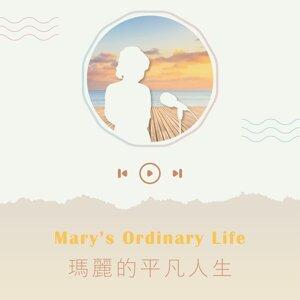 [瑪麗人生系列]平凡日常Part1-關於離別