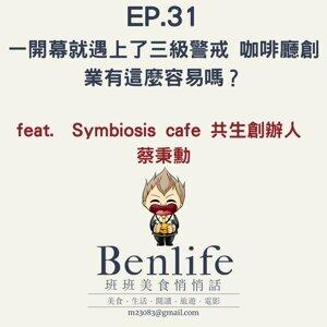 EP.31 一開幕就遇上了三級警戒 咖啡廳創業有這麼容易嗎? feat. Symbiosis café .共生創辦人 蔡秉勳