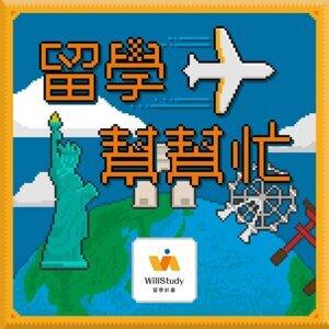 EP.55 從美國交換到歐洲,透過親身經歷探索世界!| Feat. American University Shawn編