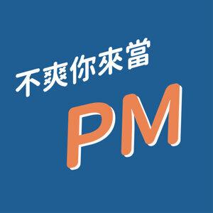 EP27(下) 國際品牌廠 PM 遇上系統廠 PM 的火花   Thomas