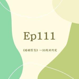 Ep111《婚姻百態》-30歲的約定