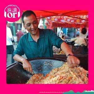 【萬旅千思】新疆老滋味:蜜瓜、抓飯、大盤雞
