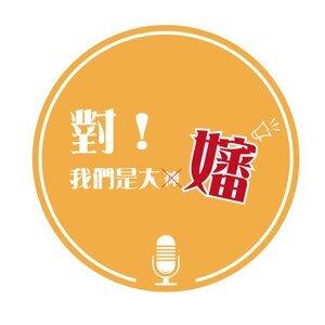 S3EP02|低調的強調!教配音也要教你做人! feat.馮友薇