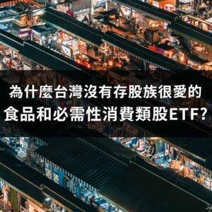 [#52] 投資分享 | 非農數據跌破眼鏡、Delta病毒威脅台灣?對美股台股後市有影響嗎?為什麼台股沒有針對食品或必需性消費品的ETF呢?