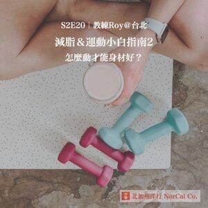 S2E20|減脂&運動小白指南2|怎麼動才能身材好?|教練Roy@台北