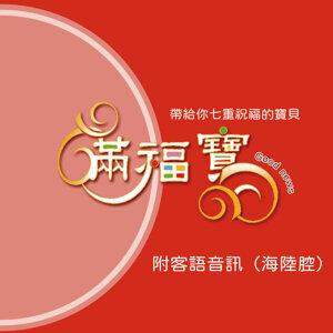 滿福寶(客家語音訊-海陸腔)-第五個祝福:罪得赦免