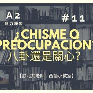 【#68Episode】 - A2 教學系列 (聽力練習)#11