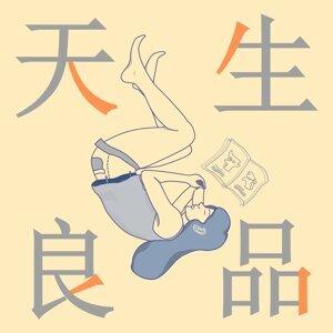 EP77【MBTI×漫威】INFP緋紅女巫:不要讓負面情緒限制了你的超能力