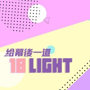【EP49】ft.場景經理 張一德!從台灣頭走到台灣尾!從豪宅拍到荒地的場景之神!