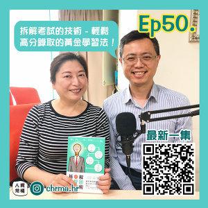 EP50|人資是個闢 - 拆解考試的技術 - 輕鬆高分錄取的黃金學習法!feat.趙胤丞老師