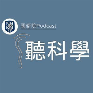 EP 30 聽科學(04)–琥珀酸如何影響腫瘤微環境?(下)