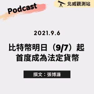 """""""比特幣明日(9/7)起 首度成為法定貨幣"""" 2021.9.6"""