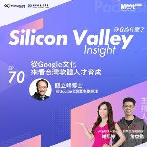 EP70 - 從Google文化來看台灣軟體人才育成 專訪簡立峰博士 前Google台灣董事總經理