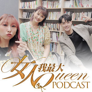 女人我最大Podcast#14