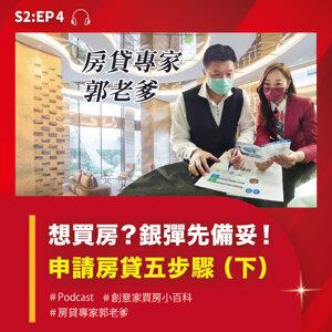 S2:EP4 想買房?銀彈先備妥!申請房貸五步驟 (下)