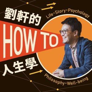 EP57 薩提爾的親子情緒課:「如果家庭和諧,一個人可以面對許多困難」ft. 李儀婷&許榮哲