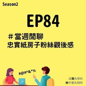 EP84 當週閒聊|忠實紙房子粉絲觀後感