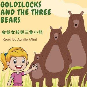 Goldilocks and The Three  Bears 金髮女孩和三隻小熊