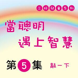 「Fun香」三好故事系列EP5:敲一下