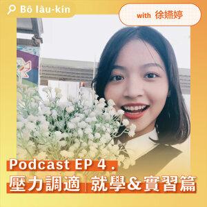 壓力調適—就學&實習篇|EP4 with 徐嬿婷