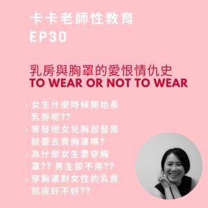 EP30. 乳房與胸罩的愛恨情仇史, To wear or not to wear?