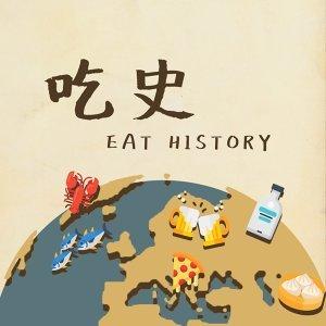 吃史EP72 解開漢堡的身世之謎?