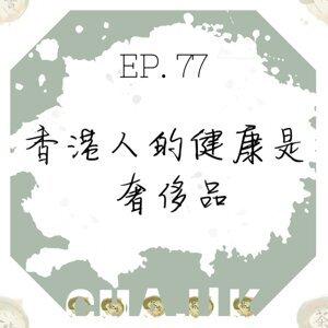 #77 香港人的健康是奢侈品嗎?| No money No healthy body?