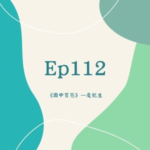 Ep112《國中百態》-魔犯生
