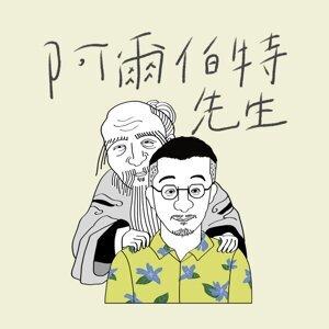 有夢最美築夢踏實,放牛班也能闖一片天 Feat. 高中英文教師 志豪