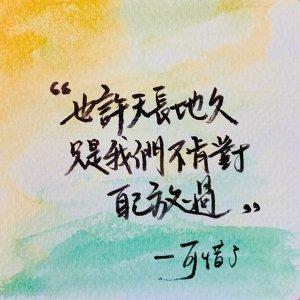 #彭佳慧現場獻唱 《可惜了》/彭佳慧 當你好愛好愛一個人的時候,你會跟他在一起嗎?
