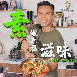 S2 第3集: 素食達人私家廚房必備醬料及調味料大公開。