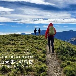優游吧斯鄒族文化部落之生態之旅