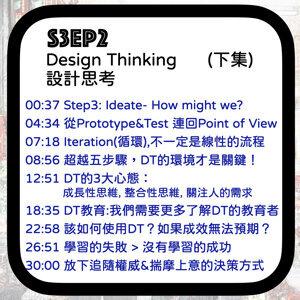 S3EP2 超越五步驟!DT的心態.環境與教育-Design Thinking 設計思考(下集) ft. Alpha Team_ Rax