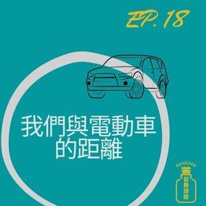 EP. 18 我們與電動車的距離
