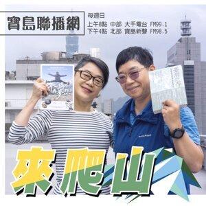 第三十七集 │ 推薦路線十八:花蓮小百岳 【中】