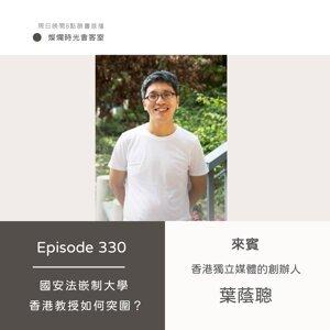 【燦爛時光會客室】#330 國安法嵌制大學 香港教授如何突圍?|專訪 葉蔭聰|20210912