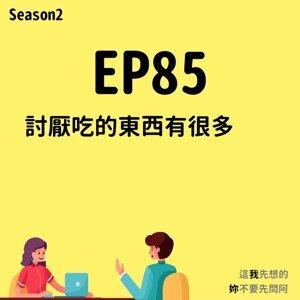 EP85 討厭吃的東西有很多