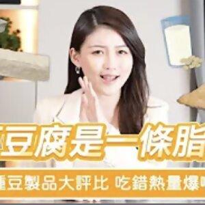 豆製品製作方式大評比 百頁豆腐是一條脂肪?聰明挑選看這集|一分鐘給你營養師大腦
