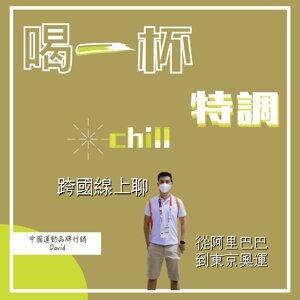 EP29 | 中國 品牌行銷『David』從阿里巴巴前進2020東京奧運  跨國線上聊
