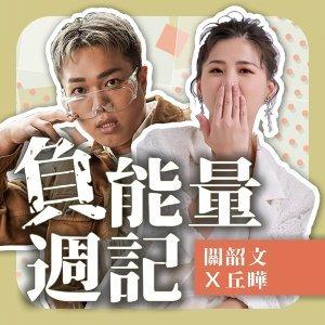 #29_夢想跪著走完!休學飛出去比賽!女團排擠故事公開feat.焦凡凡