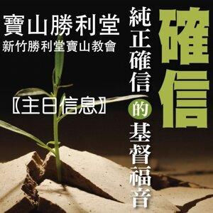 〖主日信息〗20210912  黃文棋傳道「教會末日關鍵時刻的第七號」啟示錄10:5-7
