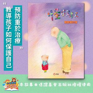 EP70 怪叔叔(教導孩子保護自己)