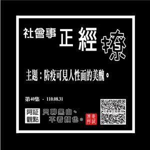 #40 / S2EP015 / 主題:防疫可見人性面的美醜 (1100831-社會事正經撩-第40集)